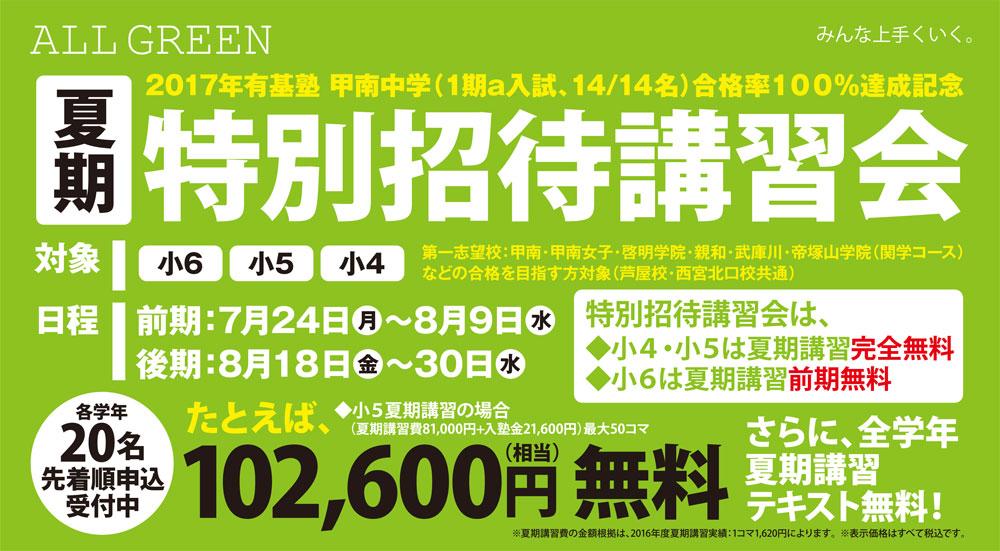 2017年有基塾 甲南中学(1期a入試、14/14名)合格率100%達成記念 夏期 特別招待講習会