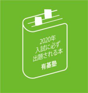 """""""入試にこの本が出る!"""""""