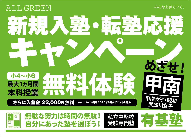 2020年度新規入塾・転塾応援キャンペーン