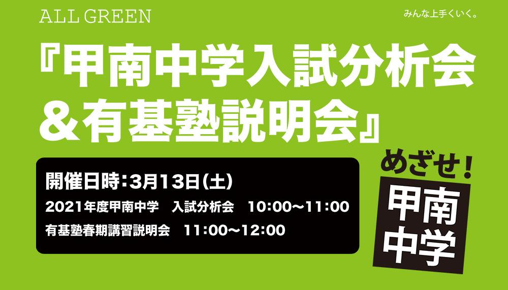 甲南中学入試分析会&有基塾春期講習説明会2021年3月13日(土)開催